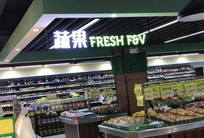 蔬果区灯箱
